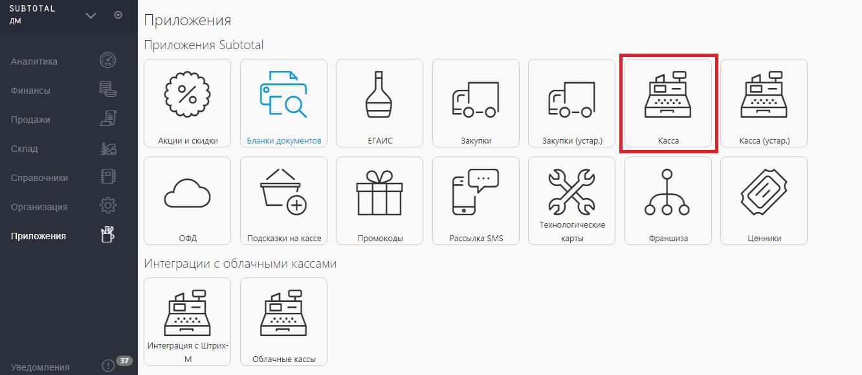 Программа для автоматизации розничных магазинов Subtotal - фото 8