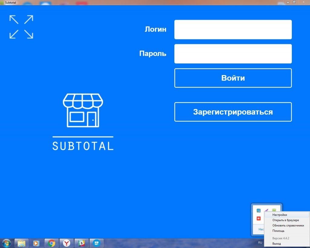 Программа для автоматизации розничных магазинов Subtotal - фото 13