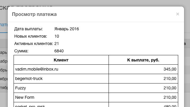 Скриншот 2016-01-28 09.56.42