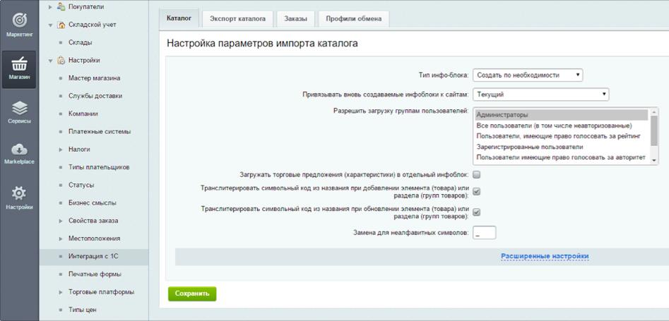 Битрикс настройка интеграции с 1с комплексная автоматизация 1с актуальная версия