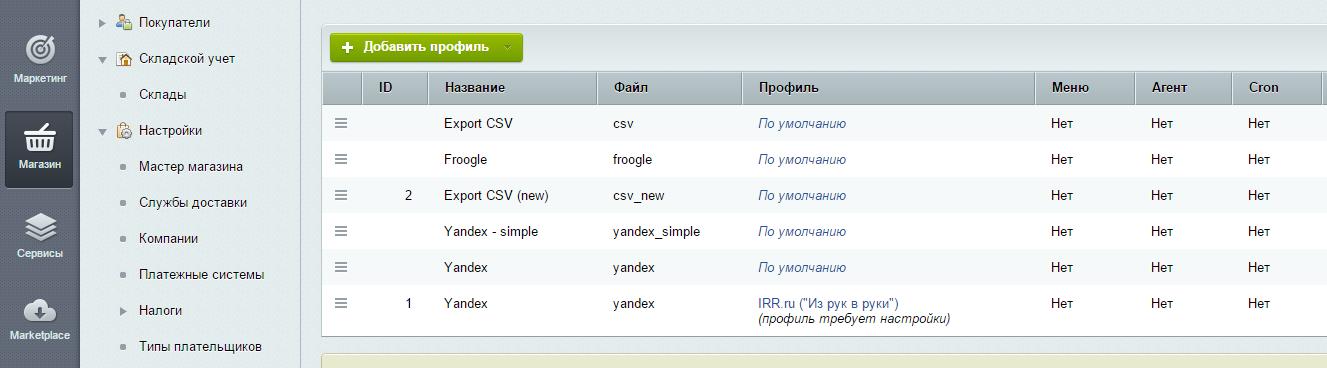 Выгрузка csv в битрикс простая crm система для сотрудников