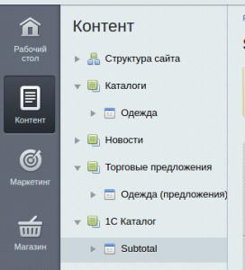 catalog_subtotal