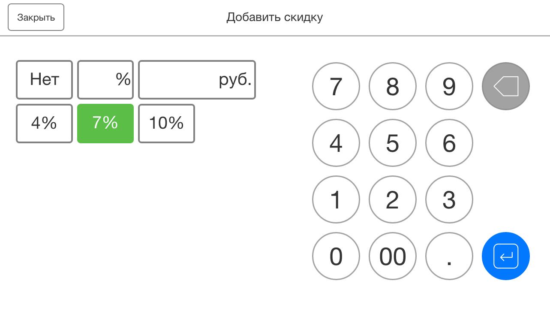 Программа для автоматизации розничных магазинов Subtotal - фото 11