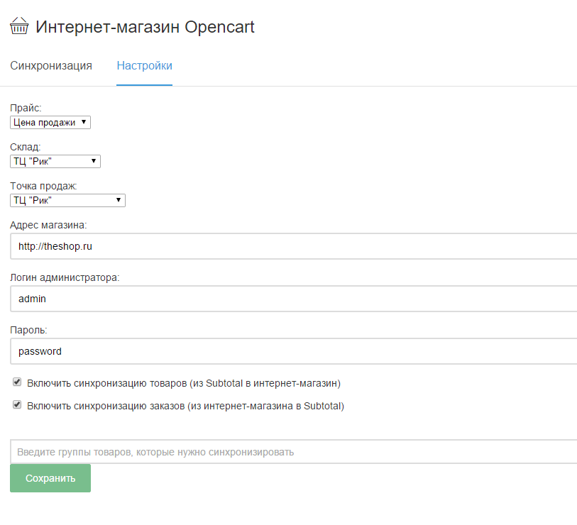 opencart_subtotal