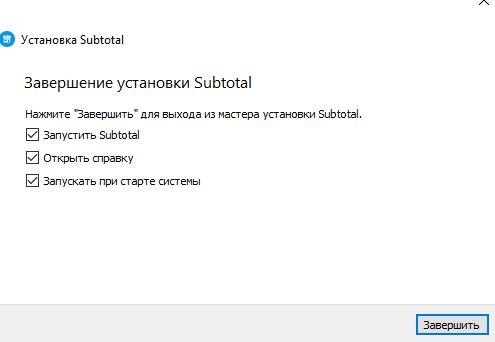 Программа для автоматизации розничных магазинов Subtotal - фото 25