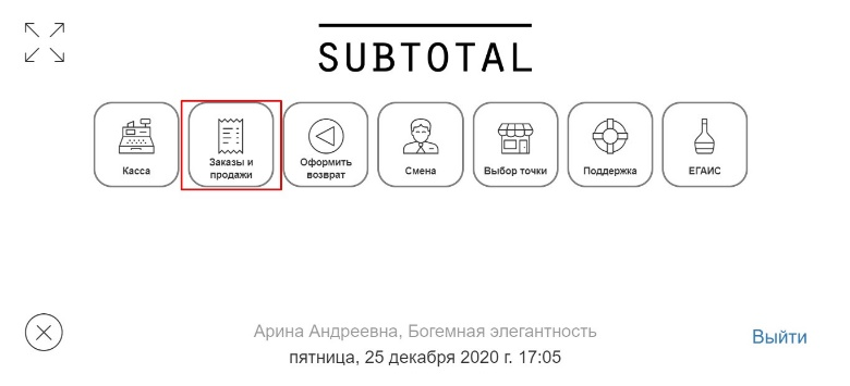 Программа для автоматизации розничных магазинов Subtotal - фото 12
