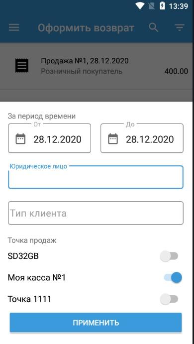 Программа для автоматизации розничных магазинов Subtotal - фото 10