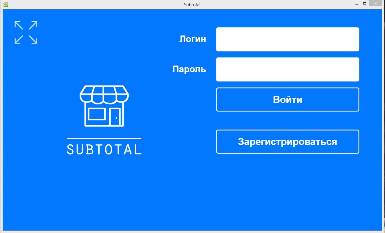 Программа для автоматизации розничных магазинов Subtotal - фото 38