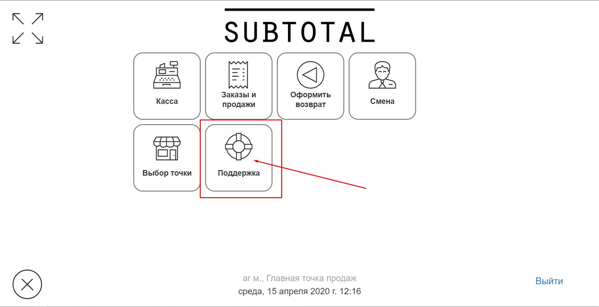 Программа для автоматизации розничных магазинов Subtotal - фото 9