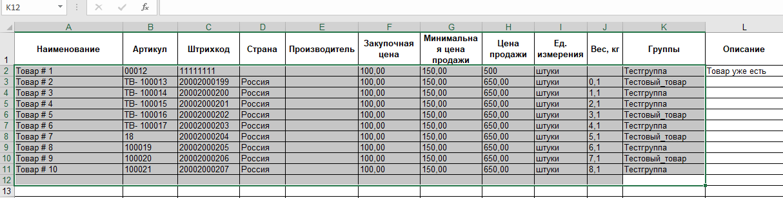 Программа для автоматизации розничных магазинов Subtotal - фото 24