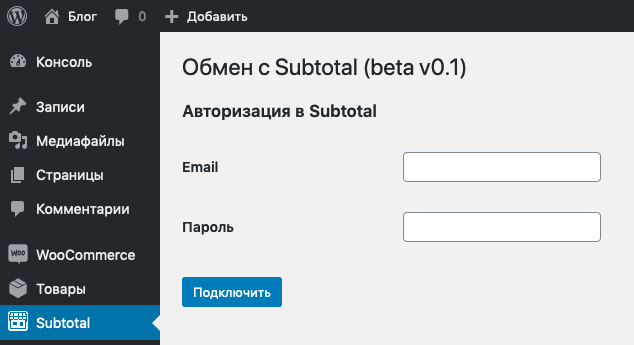 Программа для автоматизации розничных магазинов Subtotal - фото 14