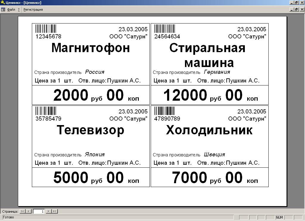 Как сделать ценник на одежду - Urbiznes.ru
