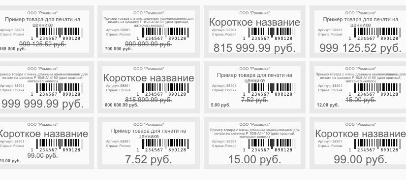 Конструктор ценников и бланков документов, новая интеграция с интернет-магазином.
