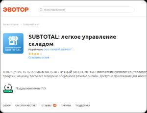 Стоимость SUBTOTAL в магазине приложений ЭВОТОР временно увеличится