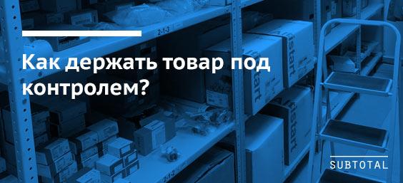 №4 — Как держать товар под контролем?