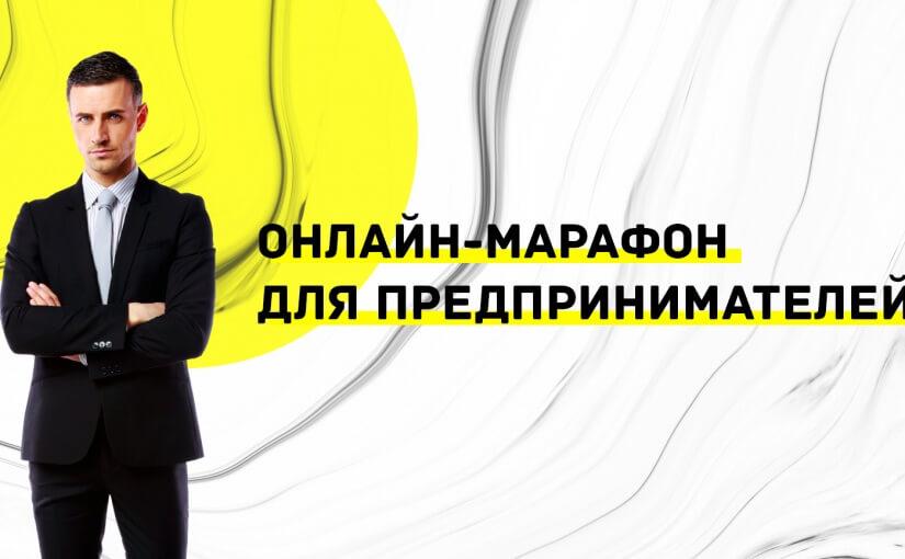 Всероссийский проект для молодых предпринимателей!