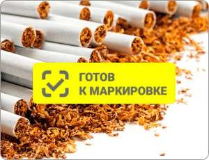 Маркировка табачной продукции, в том числе альтернативной, в 2021 году