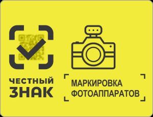 Маркировка фотоаппаратов и ламп-вспышек