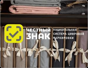 Маркировка текстиля