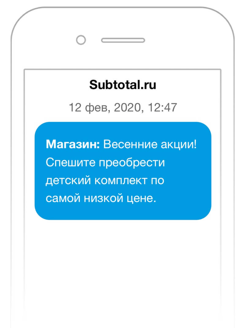 Программа для автоматизации розничных магазинов Subtotal - фото 30
