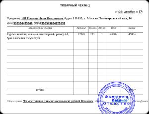 Бланк товарного чека и образец заполнения