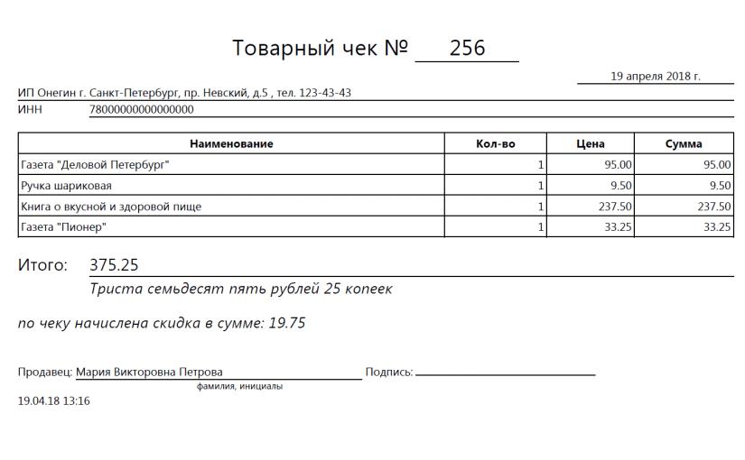Программа для товарных чеков — Subtotal